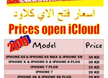 مسح اي كلاود / iCloud Remove