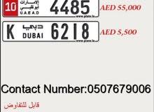 رقم ابوظبي للبيع 4485