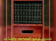 صندوق القرآن الكريم. ..
