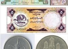عملات اماراتية قديمة للبيع