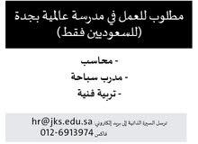 (للسعوديين) مطلوب للعمل في مدرسة عالمية بجدة