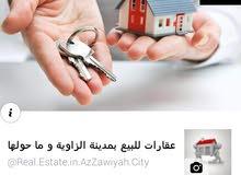عماره للبيع في قصر بن غشير