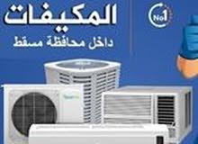 صيانة وتصليح المكيفات في جميع مناطق مسقط اسعار منافسة خدمة سريعة 24/7