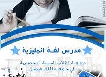 مدرس لغة انجليزية اردني .خبرة في السعودية والكويت .تاسيس  وتدريب