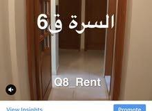 للايجار شقة في السرة قطعة 6
