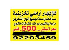 Land for rent in kuwait (( sand blasting and fabrications )) & storge kuwait