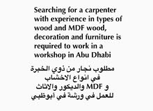 Searching for a carpenter