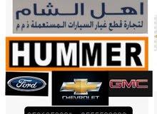 قطع غيار امريكي HUMMER H2 H3 CHEVROLET GMC FORD