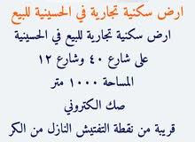 ارض سكنية تجارية للبيع في الحسينية