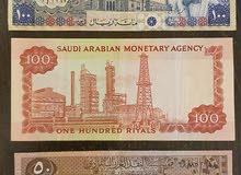 discontinued Saudi Riyal from 1960s