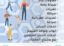 ابو عبد الله للخدمات