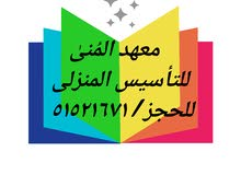 معهد المُنىٰ تأسيس مواد لغة عربية ورياضيات وانجليزى بالمنازل  للحجز والاستعلام /
