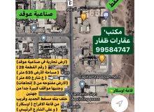 للبيع أرض تجارية صفه اولى شمال جامع الرحمن ومقابل صناعية عوقد