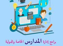 برامج وتطبيقات لإدارة المدارس الكترونيا والتعليم عن بعد
