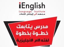 خصم 50 % على كورس اللغة الانجليزية للاطفال معهد اي انجلش