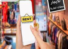 محلات للايجار بحولي بأسعار مناسبه