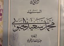 ديوان محمد سعيد الحبوبي