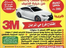 تلميع سيارات وعازل حراري 3M ضمان 5 سنوات ونانو سيراميك وتنجيد