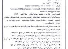 محاسب مالي / اعداد واقفال الحسابات الختامية