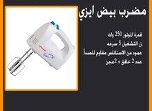 مضرب البيض ايزي العجيب قوتها 250 وات ب 2 عجن ب 5 سرعات وبسعر جنان