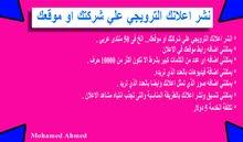 انشر اعلانك الترويجي علي شركتك او موقعك... الخ فى 50 منتدى عربي