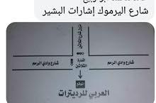 رديترات العربي