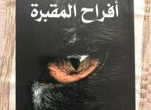 كتاب أفراح المقبرة