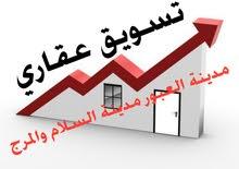 مكتب تسويق عقاري اراض ومصانع