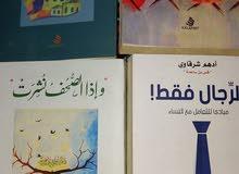 مجموعة من كتب وروايات أدهم الشرقاوي