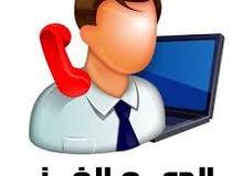 عاوز تشتغل لكل الشباب والفتيات مطلوب موظفين للعمل في مجال الدعم الفني لكبرى شركات الاتصالات في مصر