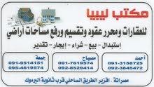 مسكن ارضي للبيع /  قرب شارع بنغازي اعلان رقم672