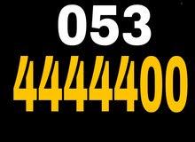 رقم ثنائي ملكي مميز جدا
