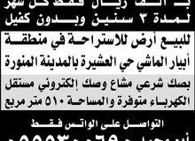 للبيع أرض للاستراحة في منطقة أبيار الماشي حي العشيرة المدينة المنورة