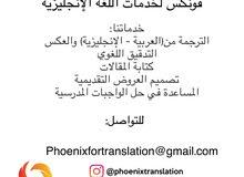 فريق فونكس لخدمات اللغة الإنجليزية والترجمة