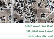 ماركا ابوصياح : قطعة أرض  500م قوشان مستقل