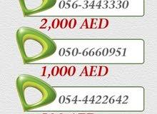 رقم مميز للبيع Vip number for sale