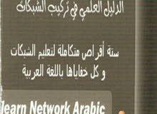 دي في دي تعليم الشبكات بالعربي