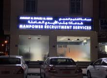 جمانة الخليج لجلب الأيدي العاملة