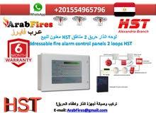HST معنون للبيع بالضمان في مصرAddressable 2 Zones fire Alarm Control panels