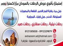 اكسترا زووم العالمية للتفويج السياحي