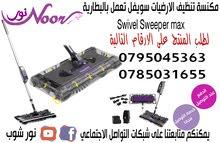 مكنسة تنظيف المنزل و الارضيات لاسلكية سويفل سويبر ماكس Swivel Sweeper Max