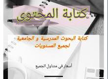 كتابة البحوث المدرسية و الجامعية وكتابة المحتوى