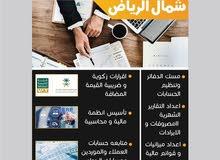 محاسب خبرة يبحث عن عمل جزئي شمال الرياض