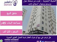 apartment for sale in MuscatAl Maabilah