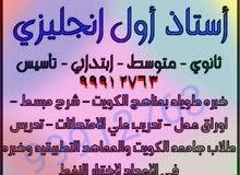 مدرس اول لغة انجليزية للثانوي 10.11.12 والمتوسط 6789 والجامعات والمعاهد
