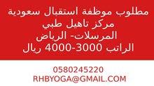 مطلوب سعودية للعمل استقبال مركز طبي