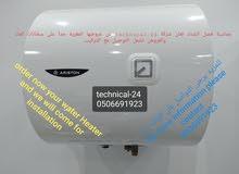 سخانات ماء اقوى العروض والحسومات big discount for water heater