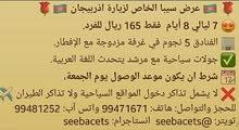 عرض رائع لزيارة أذربيجان