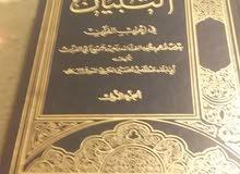 كتاب للبيع مجلدين