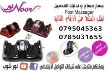جهاز تدليك القدم وتنشيط و مساج الكاحلين Foot Massager